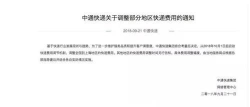 """""""双11""""临近 快递公司又有想涨价的冲动?-快递新闻网"""