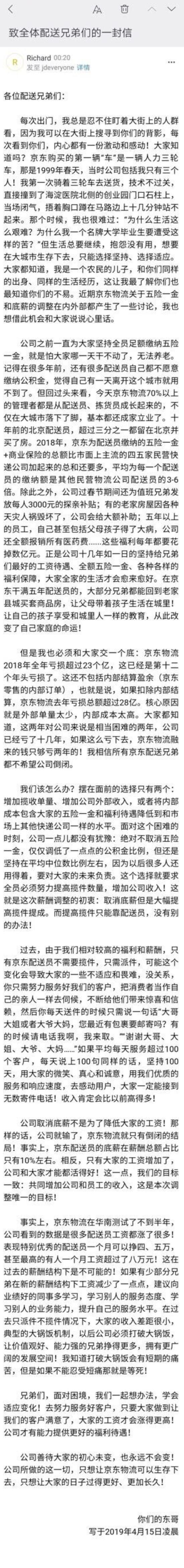 刘强东发邮件谈配送员薪资调整:为了京东物流活下去