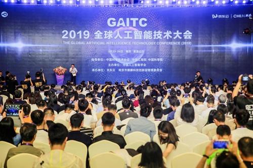 """2019全球人工智能技术大会引领"""""""