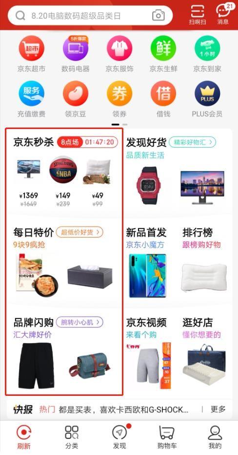 """京东推出全新秒杀平台 """"百千亿计划""""打造超级工厂店和产业带"""