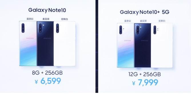 三星在中国推出首款5G手机 三星Galaxy Note10+ 5G发布
