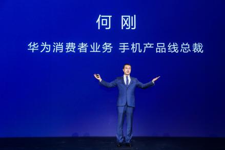 何刚:全球2亿销量系列又迎爆款 华为畅享10 Plus西安发布