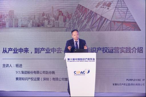 紫藤首度亮相中国知识产权年会,探索IP运营新模式