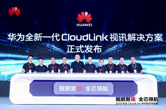 华为发布新一代CloudLink视讯解决方案