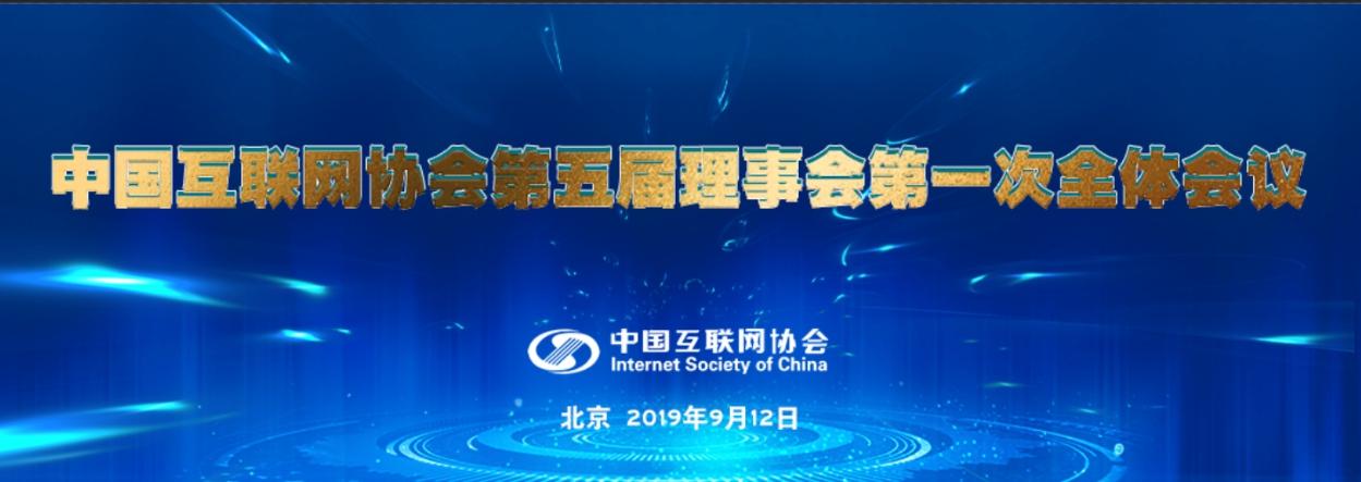 中国互联网协会召开理事会换届大会 齐向东分享内生安全