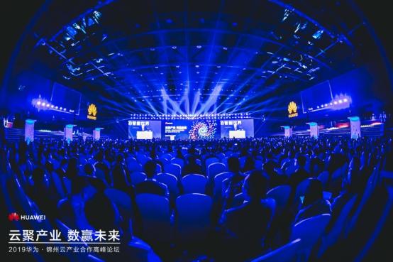 2019华为・锦州云产业合作高峰论