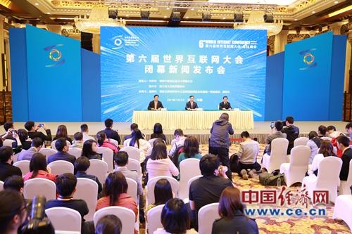 第六届世界互联网大会闭幕新闻发布会举行 发布四大成果