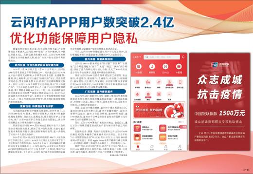 云闪付APP用户数突破2.4亿 将继续强化用户个人信息保护