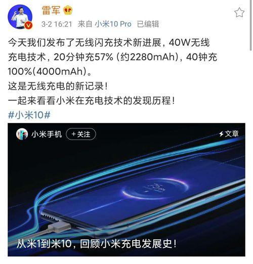 雷军发布了自研40W无线+MI-FC闪充技术,全球最快、最领先