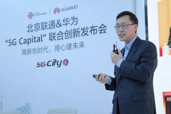 """中国联通、华为""""5G Capital""""联合创新发布会:用新创时代,用心建未来"""