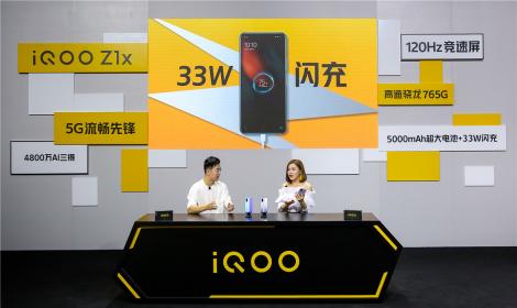 """5G流畅先锋""iQOO Z1x发布 售价仅1598元起"