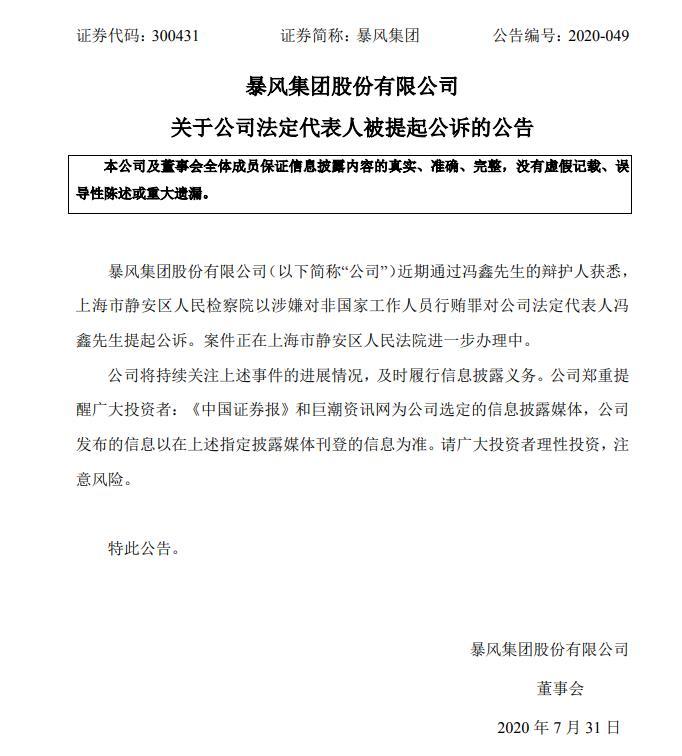 冯鑫涉嫌行贿罪被提起公诉?监管发函询问,暴风集团随后证实