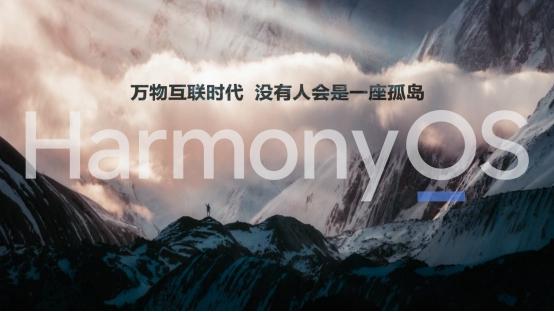 华为余承东:没有人会是一座孤岛,HarmonyOS为万物互联时代而来