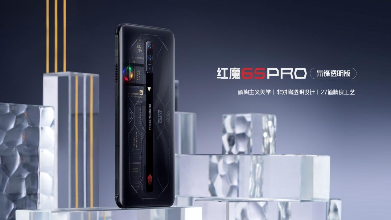 红魔发布全新一代游戏旗舰手机红魔6S Pro 首次采用非对称式半透明设计