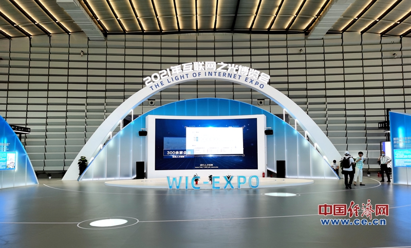 2021年互联网之光博览会开幕 多项前沿科技首次亮相