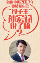 """[图解]""""段子王""""孙宏斌说了啥?"""