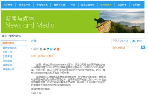 谣言粉碎机| 辉瑞拒绝向中国提供新冠肺炎疫苗?复星医药已提前入局!