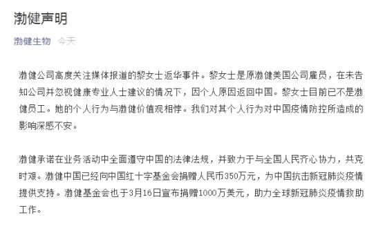 渤健生物:解雇隐瞒病情返京的黎女士