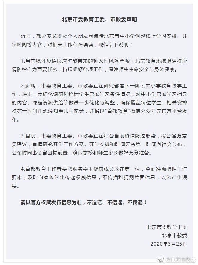 谣言粉碎机| 北京市中小学调整线上学习安排、开学时间?不实!