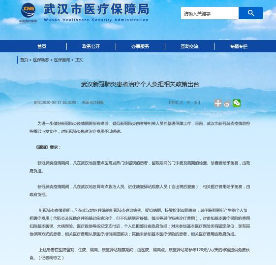 谣言粉碎机|武汉市政府不再对新冠肺炎病人免费治疗?不实!