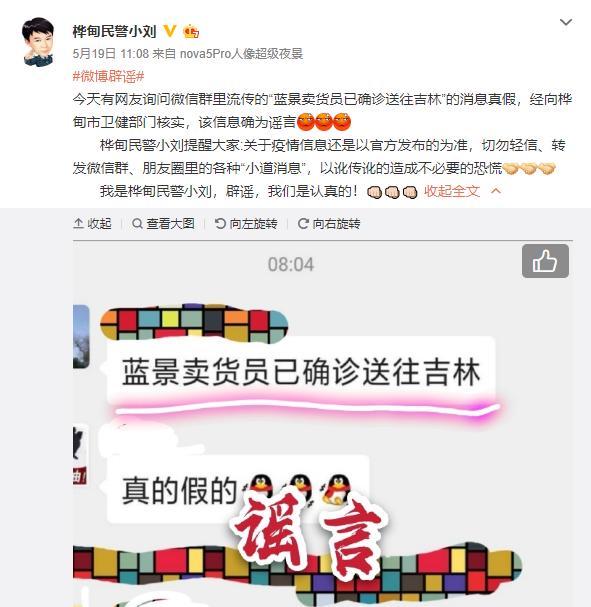 5.20日中经谣言粉碎机 做谣言终结者