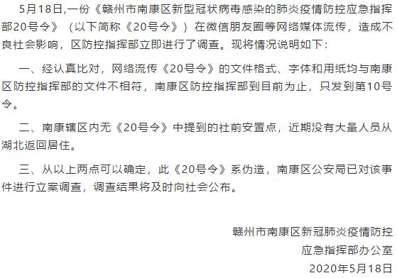 5.22日中经谣言粉碎机 做谣言终结者