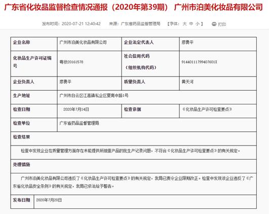 """广州泊美化妆品公司质量管理存缺陷 """"韩熙""""等品牌产品曾抽检不合格"""