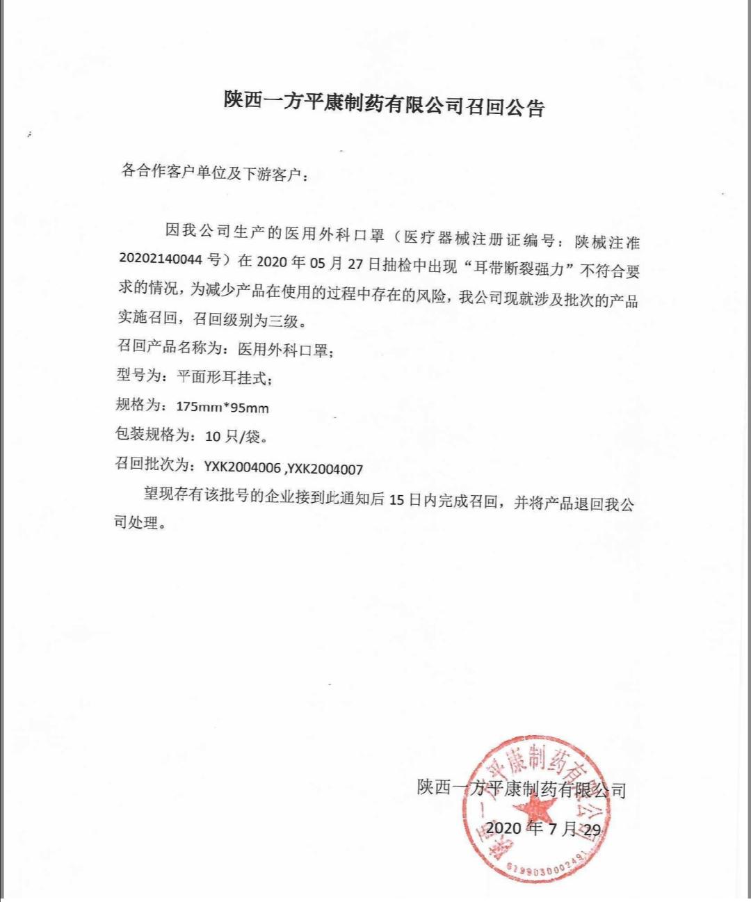 国药集团旗下陕西一方平康制药召回2批次医用外科口罩