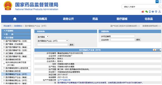 河南永城市科技试验厂质量体系存严重缺陷停产整改 曾生产瞬康医用胶