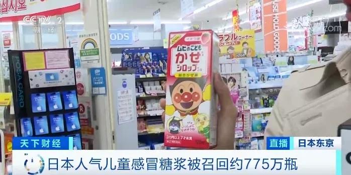 日本紧急召回775万瓶面包超人儿童感冒糖浆