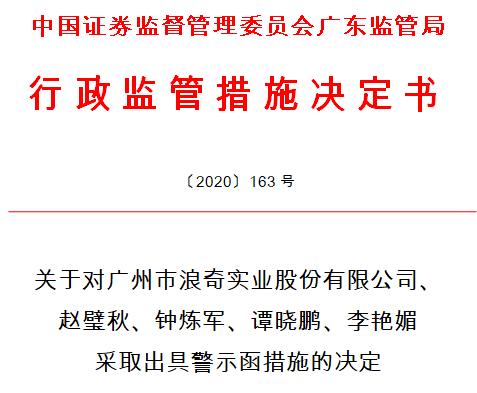 未及时披露未能清偿到期重大债务的违约情况 广州浪奇及高管收警示函
