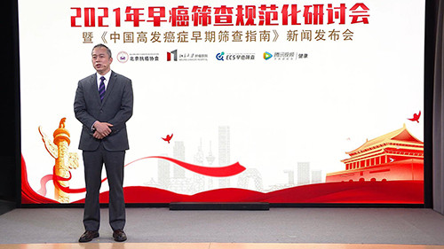 高发癌症早筛指南出台 中国癌症防治水平将迈上新高度