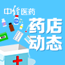药店动态.png