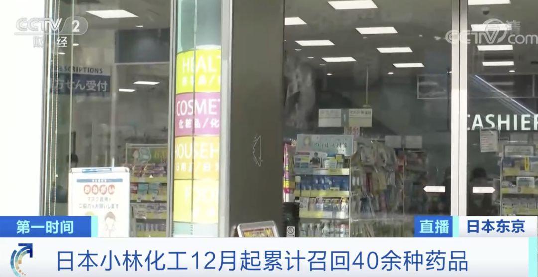 """这家知名药企被曝造假!""""日本制造""""光环蒙阴影"""