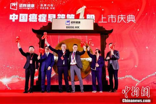 爱康战略合作伙伴诺辉健康香港成功上市