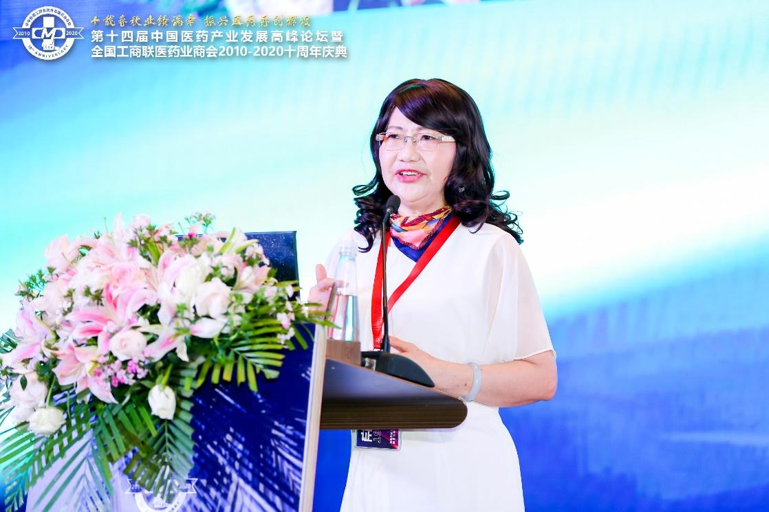 第十四届中国医药产业发展论坛召开 坚定产业发展信心