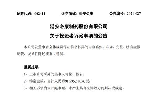 延安必康信披违法后续:460名投资者要求近亿元索赔