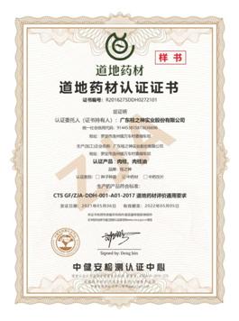 广东省云浮市罗定市8家肉桂企业产品获道地药材认证证书