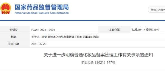 國家藥監局明確:普通化妝品提交資料即完成備案可上市銷售