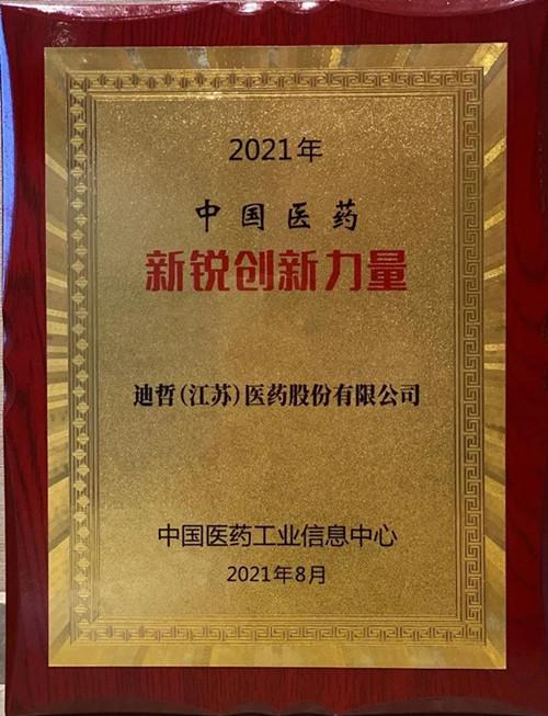 迪哲医药上榜2021年中国医药新锐创新力量榜单
