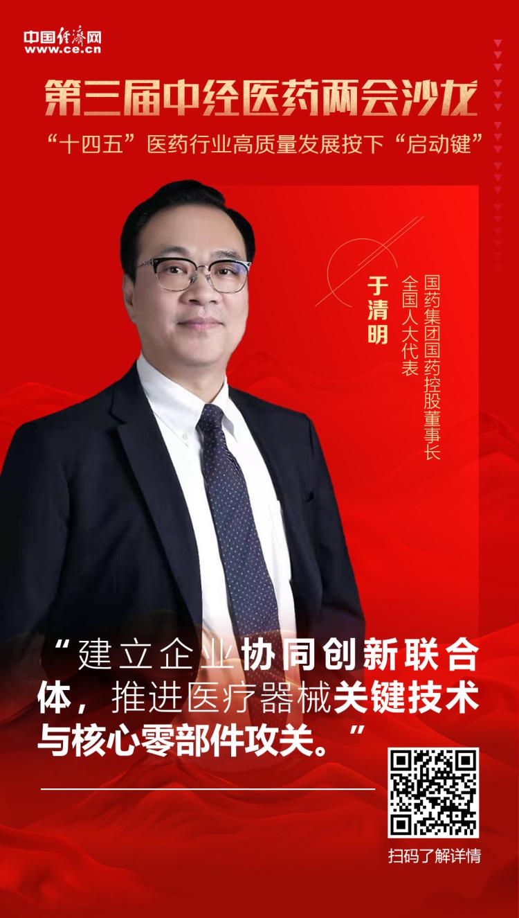 全國人大代表、國藥集團國藥控股董事長于清明