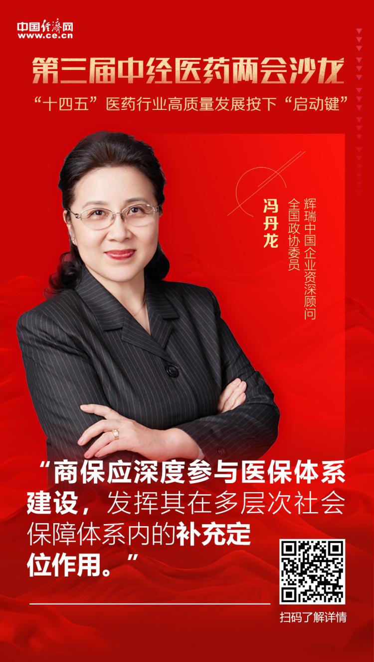 全國政協委員、輝瑞中國企業資深顧問馮丹龍