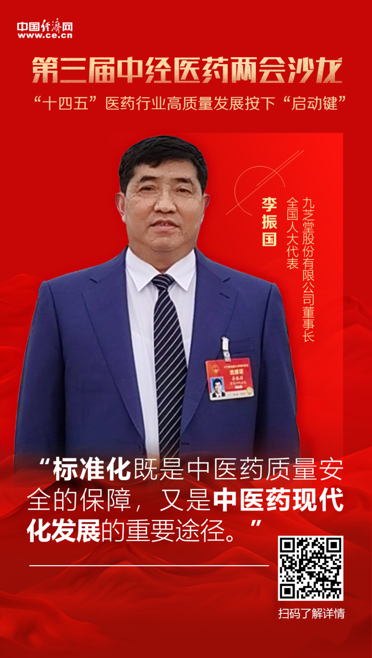 全国人大代表、九芝堂股份有限公司董事长李振国