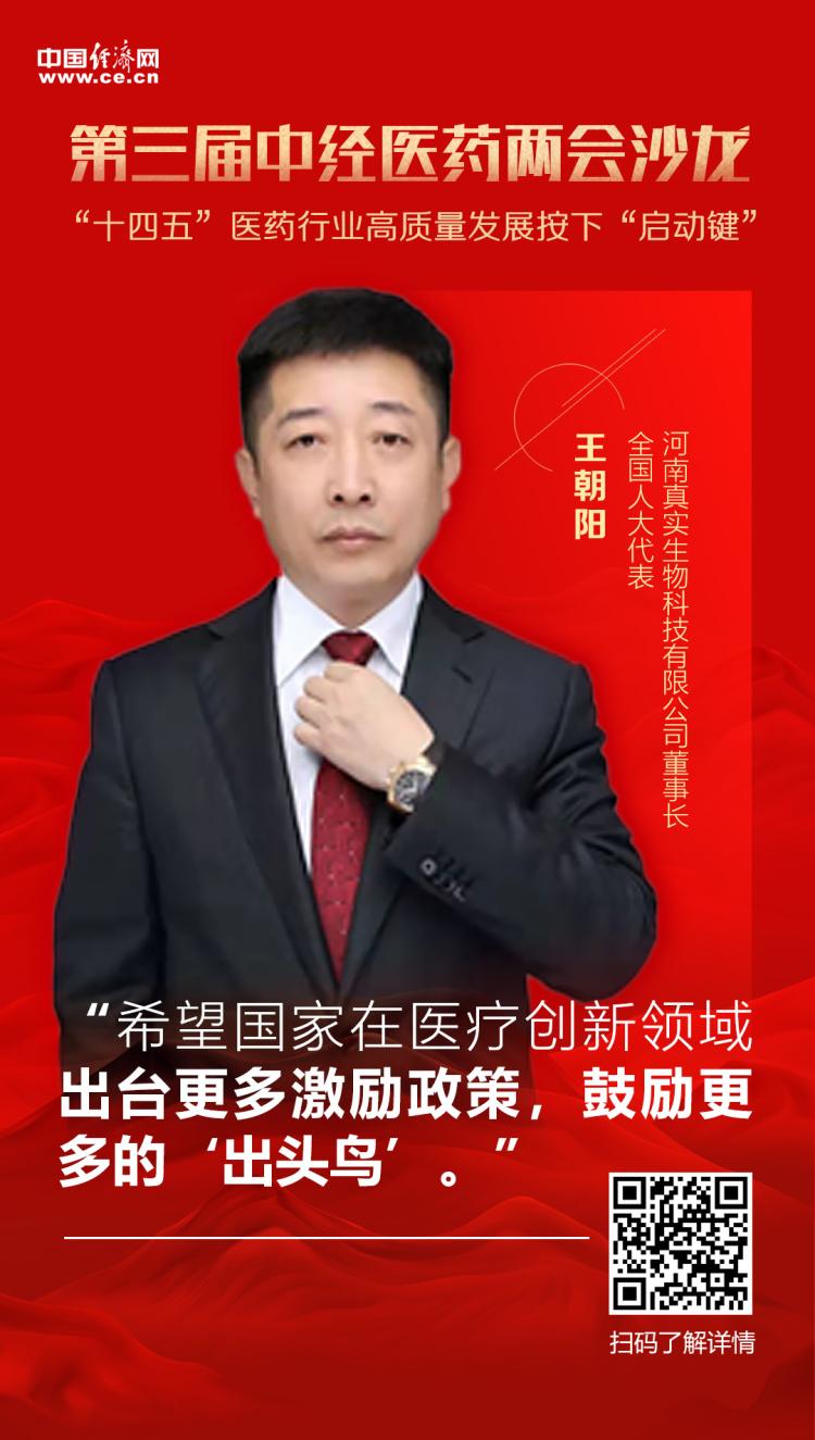 全國人大代表、江蘇康緣藥業股份有限公司董事長王朝陽