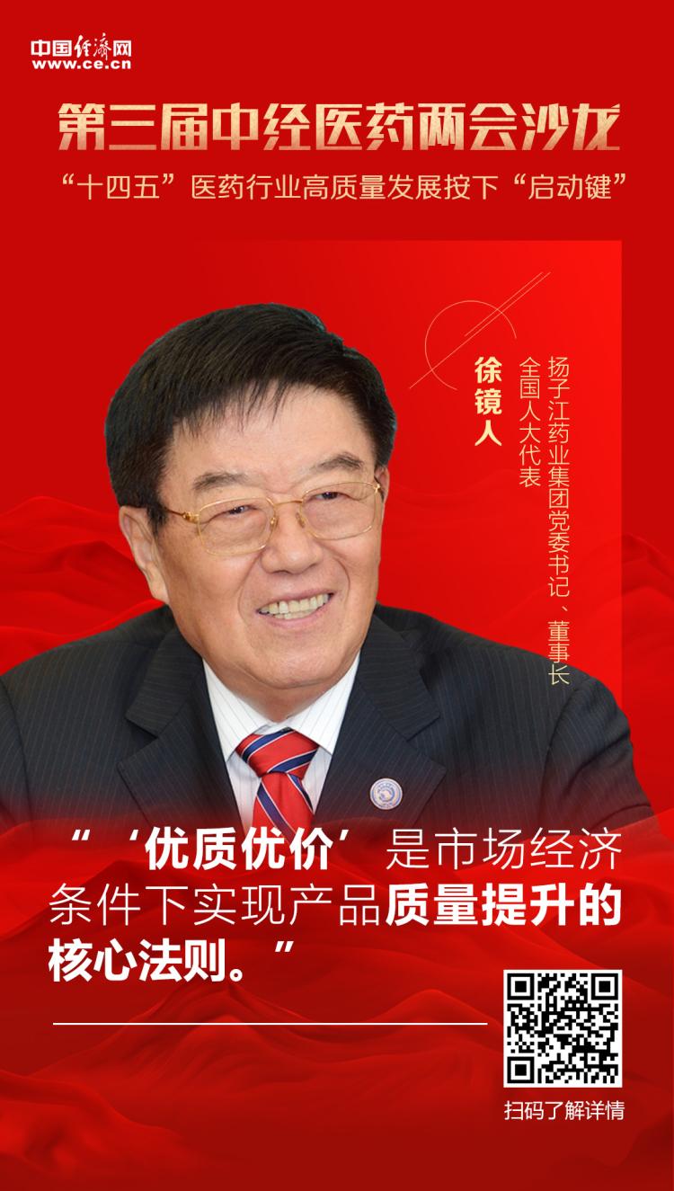 全国人大代表、扬子江药业集团党委书记、董事长徐镜人