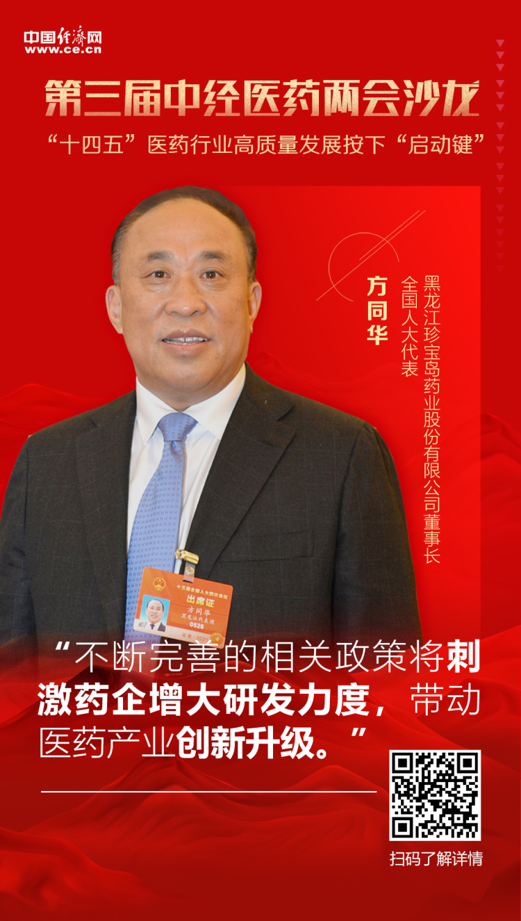 全國人大代表、黑龍江珍寶島藥業股份有限公司董事長方同華