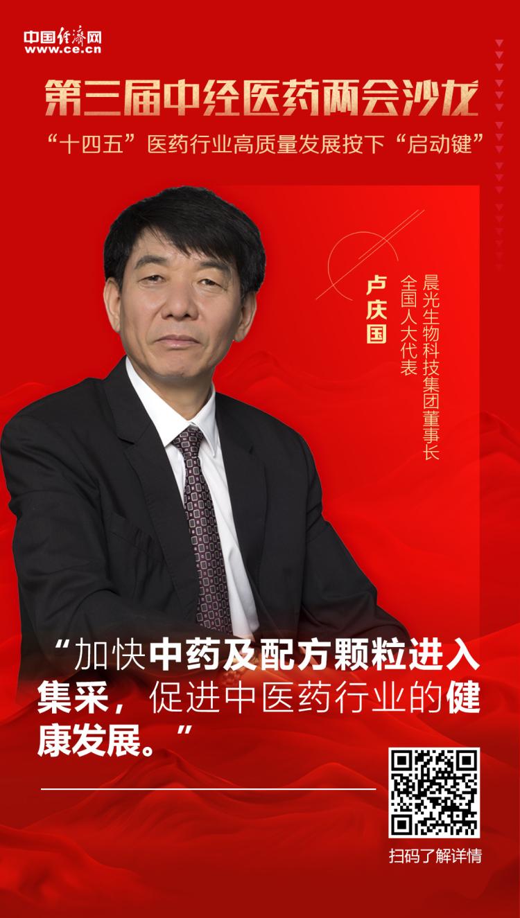 全國人大代表、晨光生物科技集團董事長盧慶國
