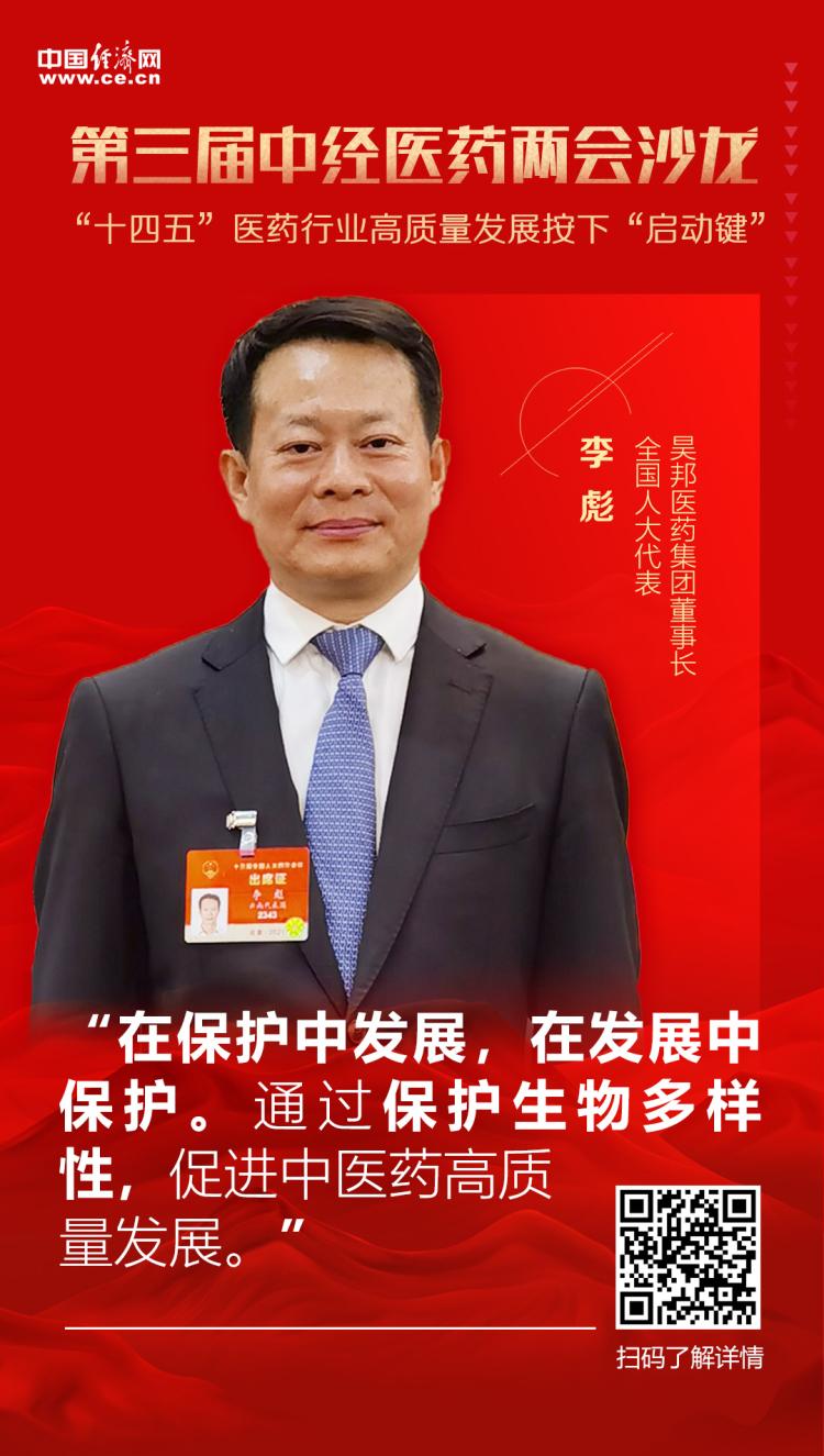 全国人大代表、昊邦医药董事长李彪