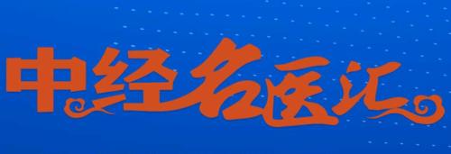 中经名医汇.png