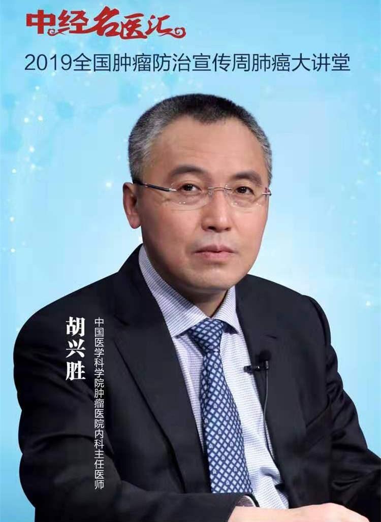 胡兴胜海报头像_副本.jpg